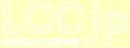 LCCjp